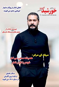مجله خورشید امروز ـ شماره ۱۱۵ ـ نیمه دوم اردیبهشت ماه ۱۴۰۰