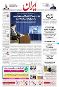 ایران - ۱۸ اردیبهشت ۱۴۰۰