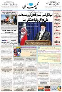 کیهان - شنبه ۱۸ ارديبهشت ۱۴۰۰