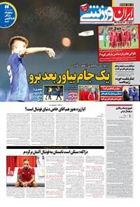 ایران ورزشی - ۱۴۰۰ شنبه ۱۸ ارديبهشت