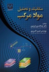 مکانیک و تحلیل مواد مرکب