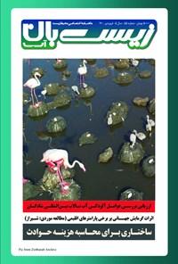 ماهنامه تخصصی زیستبان آب ـ شماره ۵۵ ـ فروردین ۱۴۰۰