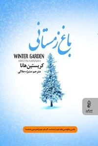 باغ زمستانی