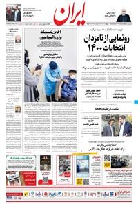 ایران - ۱۹ اردیبهشت ۱۴۰۰