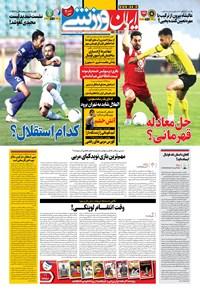 ایران ورزشی - ۱۴۰۰ يکشنبه ۱۹ ارديبهشت