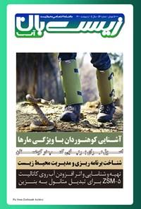 ماهنامه تخصصی زیستبان آب ـ شماره ۵۶ ـ اردیبهشت ۱۴۰۰