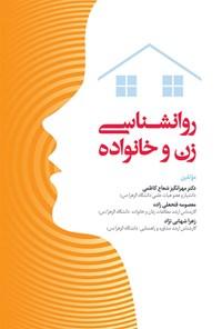 روانشناسی زن و خانواده