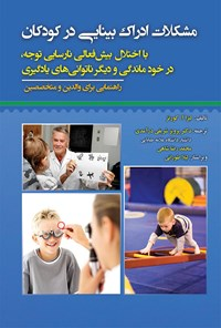مشکلات ادراک بینایی در کودکان