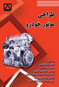 طراحی موتور خودرو