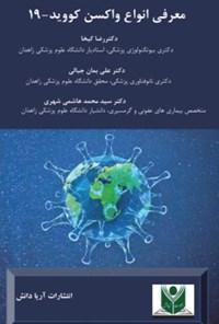 معرفی انواع واکسن کووید - 19