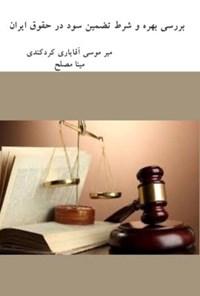 بررسی بهره و شرط تضمین سود در حقوق ایران