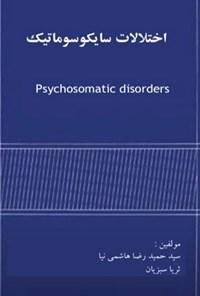 اختلالات سایکوسوماتیک