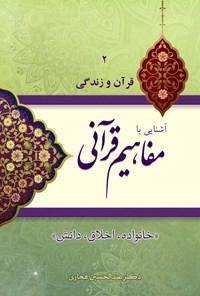 آشنایی با مفاهیم قرآنی (جلد دوم)