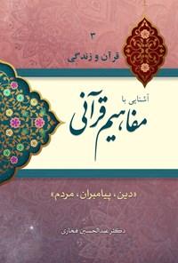 آشنایی با مفاهیم قرآنی (جلد سوم)