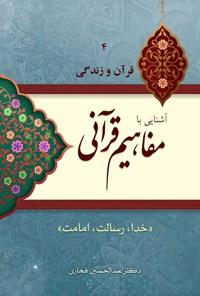 آشنایی با مفاهیم قرآنی (جلد چهارم)