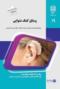 وسایل کمک شنوایی (2020)