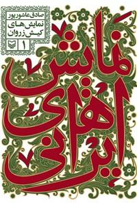 نمایش های ایرانی؛ جلد اول