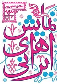نمایش های ایرانی؛ جلد دوم