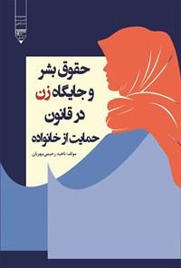 حقوق بشر و جایگاه زن در قانون حمایت از خانواده