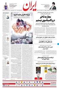 ایران - ۲۰ اردیبهشت ۱۴۰۰