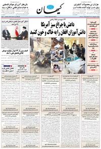 کیهان - دوشنبه ۲۰ ارديبهشت ۱۴۰۰