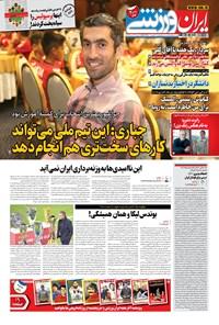 ایران ورزشی - ۱۴۰۰ دوشنبه ۲۰ ارديبهشت