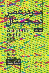 هنر در عصر دیجیتال