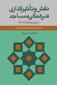 نقش و تأثیرگذاری فرهنگی مساجد در ایران و جهان اسلام