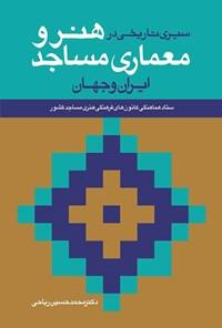 سیری تاریخی در هنر و معماری مساجد ایران و جهان