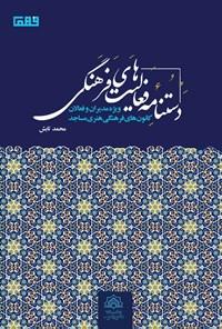 دستنامه فعالیتهای فرهنگی ویژه مدیران و فعالان کانون های فرهنگی هنری مساجد