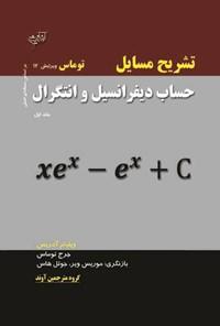 تشریح مسائل حساب دیفرانسیل و انتگرال توماس؛ جلد اول
