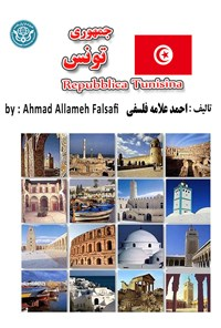 جمهوری تونس