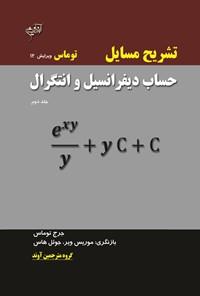 تشریح مسائل حساب دیفرانسیل و انتگرال توماس؛ جلد دوم