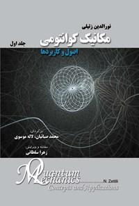 مکانیک کوانتومی؛ اصول و کاربردها (جلد اول)