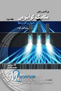 مکانیک کوانتومی؛ اصول و کاربردها (جلد دوم)