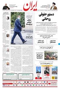 ایران - ۲۱ اردیبهشت ۱۴۰۰