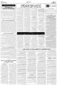 کیهان - سهشنبه ۲۱ ارديبهشت ۱۴۰۰