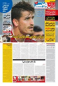 ایران ورزشی - ۱۴۰۰ سه شنبه ۲۱ ارديبهشت