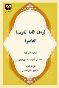 قواعد اللغه الفارسیه المعاصره