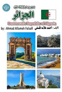 جمهوری دموکراتیک خلق الجزائر