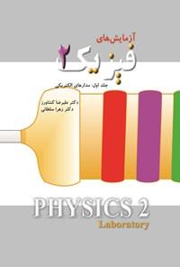 آزمایش های فیزیک ۲