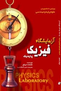 آزمایشگاه فیزیک پایه یک