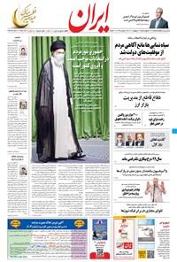 ایران - ۲۲ اردیبهشت ۱۴۰۰