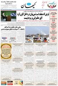 کیهان - چهارشنبه ۲۲ ارديبهشت ۱۴۰۰
