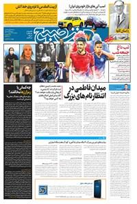 روزنامه هفت صبح ـ شماره ۲۹۳۴ ـ ۲۲ اردیبهشت ۱۴۰۰