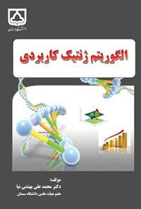 الگوریتم ژنتیک کاربردی
