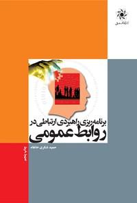 برنامه ریزی راهبردی ارتباطی در روابط عمومی