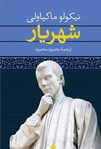 شهریار
