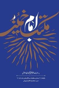 مکتب امام خمینی (ره) به روایت رهبر معظم انقلاب اسلامی