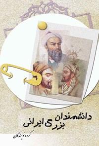 دانشمندان بزرگ ایرانی